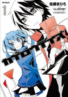 Kagerou Days Manga (Vol. 1)